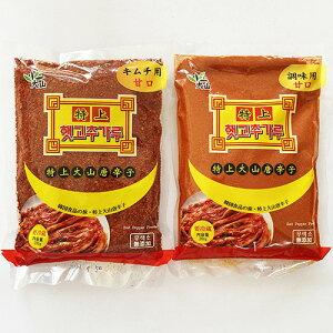 選べる 特上 無添加 唐辛子粉 甘口 キムチ用 調味用 200g 韓国 食品 食材 料理 調味料 キムチ材料 唐辛子 赤唐辛子 粉末唐辛子粉