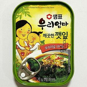 センピョ ウリオンマ さっぱり えごまの葉 醤油漬け キムチ 缶詰 70g 韓国 食品 食材 料理 手軽 簡単 缶詰め 保存食 おつまみ 非常食