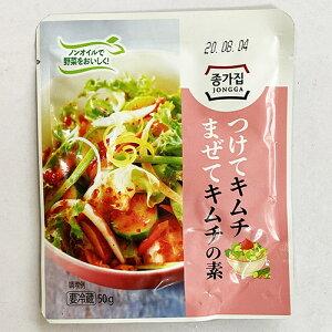 【クール便】宗家 つけて キムチ まぜて キムチの素 50g x 1袋 韓国 食品 食材 料理 おかず おつまみ 発酵食品 韓国キムチ風野菜浅漬け