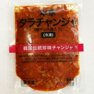 【クール便】宗家 本家 タラ チャンジャ 割干し大根入り 300g 辛さ控えめ味付け 韓国 食品 食材 料理 おかず おつまみ