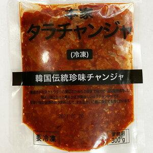 【クール便】宗家 本家 タラ チャンジャ 300g 辛さ控えめ味付け 韓国 食品 食材 料理 おかず おつまみ
