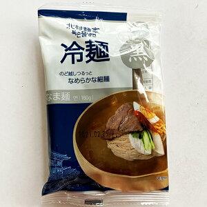 大象 北村冷麺 黒 麺のみ 160g x 1袋 ゆで時間 4-50秒 のど越しつるっとなめらかな細麺 韓国 食品 食材 料理 即席麺 ひやし 冷やし