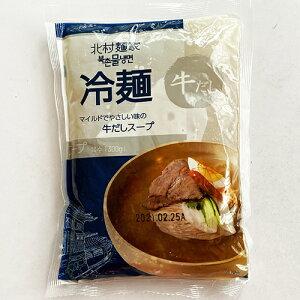 大象 北村冷麺 黒 スープのみ 300g x 1袋 マイルドでやさしい味の牛だしスープ 韓国 食品 食材 料理 即席麺 ひやし 冷やし