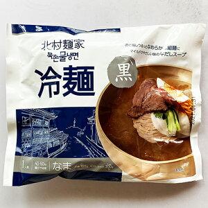 大象 北村冷麺 黒セット 麺 160g+スープ 300g ゆで時間 4-50秒 のど越しつるっとなめらかな細麺 韓国 食品 食材 料理 即席麺 ひやし 冷やし