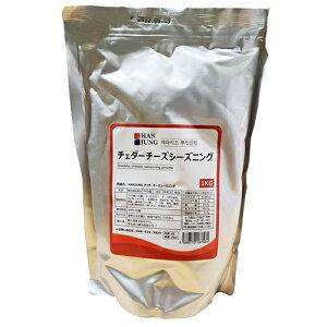 【送料無料】業務用 チェダー チーズ シズニング 1kg x 15袋 韓国 食品 食材 料理 ホットドッグ チーズボール ホットク プリンクル