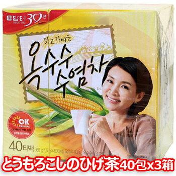 【送料無料】とうもろこしのひげ茶(ティーバッグタイプ)1.5g*40包入x3箱 コーン茶 韓国お茶 トウモロコシ茶 韓国コーン茶 ダイエット茶 健康茶 香ばしい