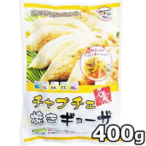 【冷凍便】手作り チャプチェ焼餃子 400g 手作り チャプチ 焼餃子 韓国餃子 食品 食材 料理 韓国 食品 料理 食材