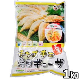 【冷凍便】手作り チャプチェ焼餃子 1kg 手作り チャプチ 焼餃子 韓国餃子 食品 食材 料理 韓国 食品 料理 食材