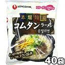 【送料無料】農心 コムタンラーメン 111g 40個 米サリコムタン麺 韓国 料理 食品 インスタント ラーメン 乾麺 らーめん