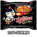 【送料無料】ブルダック炒めラーメン140グラム10個 韓国食品 韓国食材 韓国料理 ブルダック炒め麺 三養 サンヤン 激安…