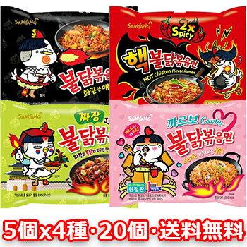 【送料無料】カルボブルダック5個、ブルダック5個、辛さ2倍ブルダック5個、ジャジャンブルダック5個 20個セット 韓国食品 韓国食材 韓国料理