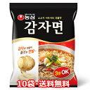 【送料無料】農心 じゃがいも麺 10個 韓国 ラーメン 韓国食材 韓国食品 辛い 激安 カムジャミョン じゃがいもラーメン