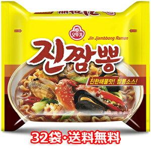 【送料無料】オットギ 眞チャンポン麺 韓国 大人気 130g 32個 韓国食品 韓国お土産 韓国ラーメン 乾麺 インスタントラーメン 辛ラーメン ジンチャンポン