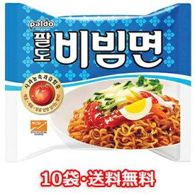 【送料無料】パルド ビビン麺 10袋 paldo ビビム 輸入食材 韓国食材 韓国料理 乾麺 インスタントラーメン 辛い 韓国食品 韓国ラーメン 冷やしラーメン