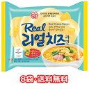 【送料無料】オットギ リアル チーズ ラーメン 8個 濃厚チーズ 韓国食品 韓国お土産 韓国ラーメン 乾麺 インスタントラーメン クリミ ソフト/リアルリーズ