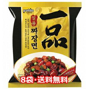 【送料無料】一品 ジャージャー麺 200g 8袋 八道 ジャジャン ジャージャーン 韓国 料理 食品 インスタント ラーメン 乾麺 らーめん