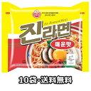 【送料無料】眞 ラーメン 辛口 10袋 オットギ 辛い 韓国 料理 食品 インスタント ラーメン 乾麺 らーめん