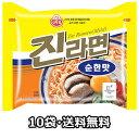 【送料無料】眞 ラーメン 甘口 10袋 オットギ 韓国 料理 食品 インスタント ラーメン 乾麺 らーめん