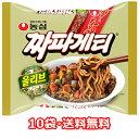 【送料無料】チャパゲティ 140g 10袋 農心 韓国 料理 食品 インスタント ラーメン らーめん 乾麺 韓国風 ジャジャン麺…