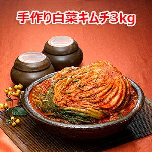【送料無料・クール便】安心安全 手作り 白菜 キムチ 1kgx3個 韓国 食品 食材 料理 おかず おつまみ