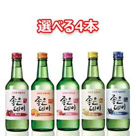 【送料無料】5種類から選べるジョウンデ-焼酎360mlx4本 韓国食品 韓国食材 韓国料理 韓国お土産 酒 お酒 焼酎 韓国酒 韓国お酒 韓国焼酎
