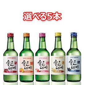 【送料無料】5種類から選べるジョウンデ-焼酎360mlx5本 韓国食品 韓国食材 韓国料理 韓国お土産 酒 お酒 焼酎 韓国酒 韓国お酒 韓国焼酎