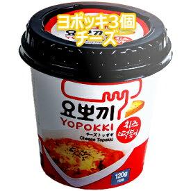【新商品】モチモチ 即席チーズヨポッキ 140g*3個入 即席カップトッポキ トッポギ トッポッキ トッポキ インスタント おやつ 韓国食品 簡単 うまい 甘辛