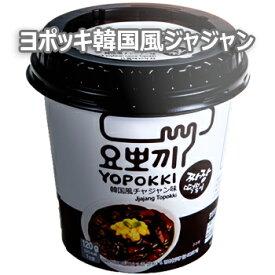 【新商品】モチモチ 即席 韓国風ジャジャン味 ヨポッキ 120g 1個 即席カップトッポキ トッポギ トッポッキ トッポキ インスタント おやつ 韓国食品