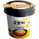 【新商品】モチモチ 即席ヨポッキオニオンバター味 120g*1個入 即席カップトッポキ トッポギ トッポッキ トッポキ …