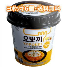 【新商品】モチモチ 即席ヨポッキオニオンバター味 120g*6個入 即席カップトッポキ トッポギ トッポッキ トッポキ インスタント おやつ 韓国食品 簡単