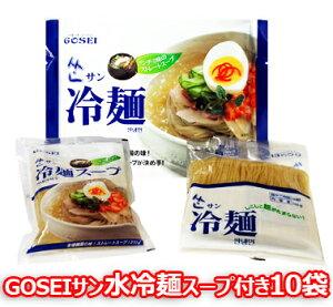 【送料無料・麺+ソース】本客 韓国冷麺 サン冷麺 160g+ 冷麺スープ 270g 10袋セット GOSEI 韓国 食品 冷麺 即席麺 ひやし 冷やし ヘルシー