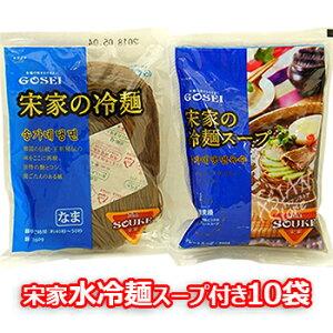 【送料無料】【麺+ソース】本客 韓国冷麺 宋家冷麺 160g+ 冷麺スープ 270g 10袋セット GOSEI 韓国 食品 冷麺 即席麺 ひやし 冷やし ヘルシー