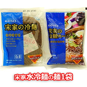 本客 韓国冷麺 宋家冷麺 160g 1袋 GOSEI 韓国 食品 冷麺 即席麺 ひやし 冷やし ヘルシー ダイエット ビビム冷麺 ビビン冷麺