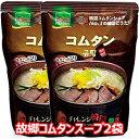 【送料無料】故郷 コヒャン コムタン スープ 500g 2袋 韓国 食品 料理 食材 レトルト 牛骨 煮込み コク深い チゲ 鍋 …