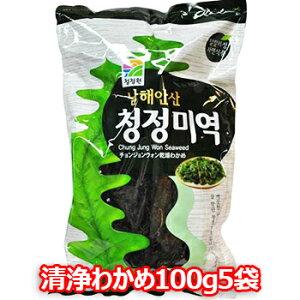 【送料無料】清浄園 清浄わかめ 5袋 (1袋100g) 乾燥 わかめ ワカメ 汁の具 乾燥わかめ 厳選韓国産わかめ 韓国 食材 料理 食品