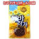 ロッテ ヒマワリ チョコボール 35g 10袋 お菓子 おつまみ 韓国お菓子 ヒマワリの種 ヒマワリのたね ヒマワリの種…