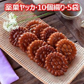【送料無料】 薬菓 ヤッカ 10個 綴り 270g 5個 韓国 伝統 菓子 もち薬菓 韓国 お菓子 食品 揚げもち