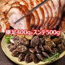 【送料無料】【冷蔵便】ジャンチュンドン スライス 味付け 豚足 400g 市場 スンデ 500g 韓国 食品 料理 おつまみ コラ…