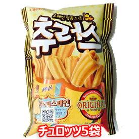 【送料無料】CROWM チュロッツ スナック 56g*5袋入 クラウン スナック チュロ 韓国 お菓子 おつまみ CHURROZ 韓国食品