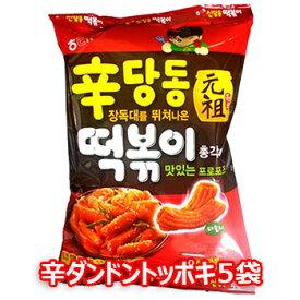 【送料無料】辛ダンドン トッポキ 75gx5袋入甘辛 シンダンドントッポギ スナック 韓国お菓子 韓国食品 お菓子