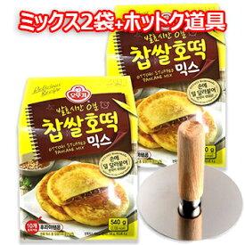 【送料無料】オットギ もち米 ホットク ミックス 2個 + ホットク道具 ホットック 韓国 食品 お菓子 菓子 スナック おやつ