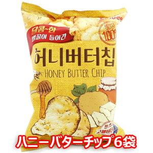 【送料無料】ハニーバターチップ 6個 セット ハニー バター ポテトチップ 韓国の 人気スナック Honey Butter Chip お菓子 おつまみ お花見 飲み会