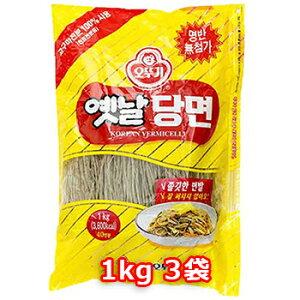 【送料無料】オットギ 春雨 1kg 3袋 韓国食品 韓国料理 韓国食材 韓国ジャプチェ ジャプチェ ジャプチェ用麺 はるさめ 激安
