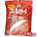 清浄園  唐辛子粉 キムチ用 1kg 韓国食品 韓国調味料 チョンジョンウォン 韓国食品 韓国食材 キムチ材料 調味料 韓国…