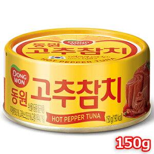 東遠 唐辛子 ツナ 缶詰め 150g 1缶 ドンウォン つな おかず おつまみ 韓国 料理 食材 食品 保存食 防災食 防災グッズ 非常食