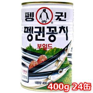 【送料無料】ペンギン サンマ 缶詰め 400g 24缶 さんま 秋刀魚 おかず おつまみ 韓国料理 韓国食材 韓国食品 保存食 防災食 防災グッズ 非常食