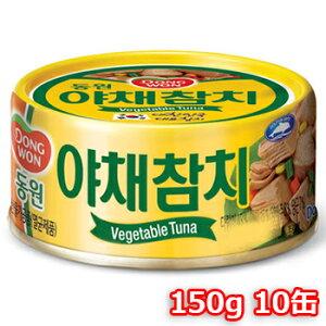 【送料無料】東遠 野菜 ツナ 缶詰め 150g 10缶 ドンウォン つな おかず おつまみ 韓国 料理 食材 食品 保存食 防災食 防災グッズ 非常食