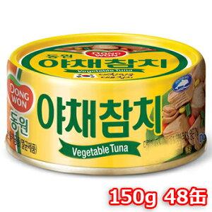 【送料無料】東遠 野菜 ツナ 缶詰め 150g 48缶 ドンウォン つな おかず おつまみ 韓国 料理 食材 食品 保存食 防災食 防災グッズ 非常食