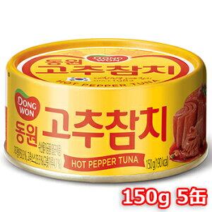 【送料無料】東遠 唐辛子 ツナ 缶詰め 150g 5缶 ドンウォン つな おかず おつまみ 韓国 料理 食材 食品 保存食 防災食 防災グッズ 非常食