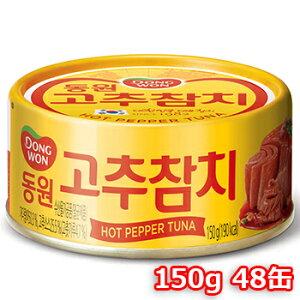 【送料無料】東遠 唐辛子 ツナ 缶詰め 150g 48缶 ドンウォン つな おかず おつまみ 韓国 料理 食材 食品 保存食 防災食 防災グッズ 非常食